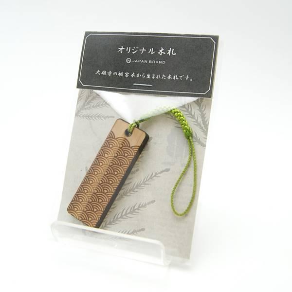 個包装されたオリジナル木札